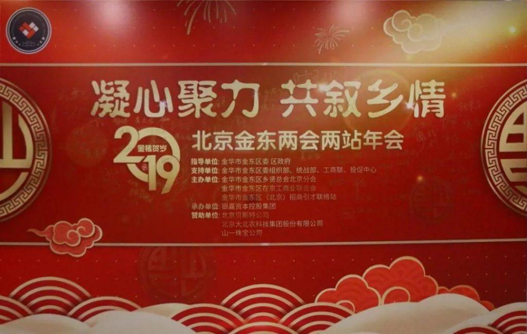 凝心聚力 共叙乡情|北京金东商会年会在京盛大举行