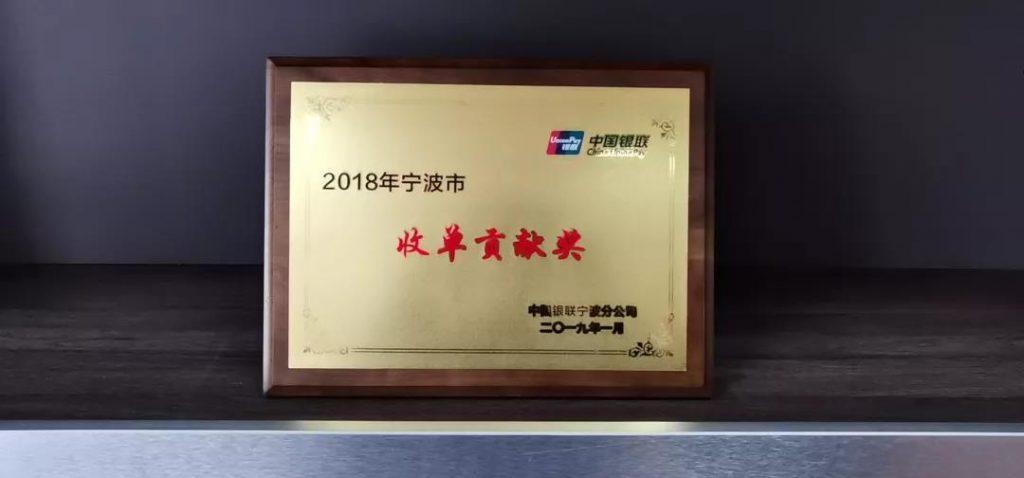 喜讯 付临门宁波分公司获2018收单贡献奖